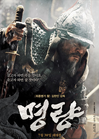 Roaring Currents poster