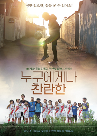 Glory For Everyone poster